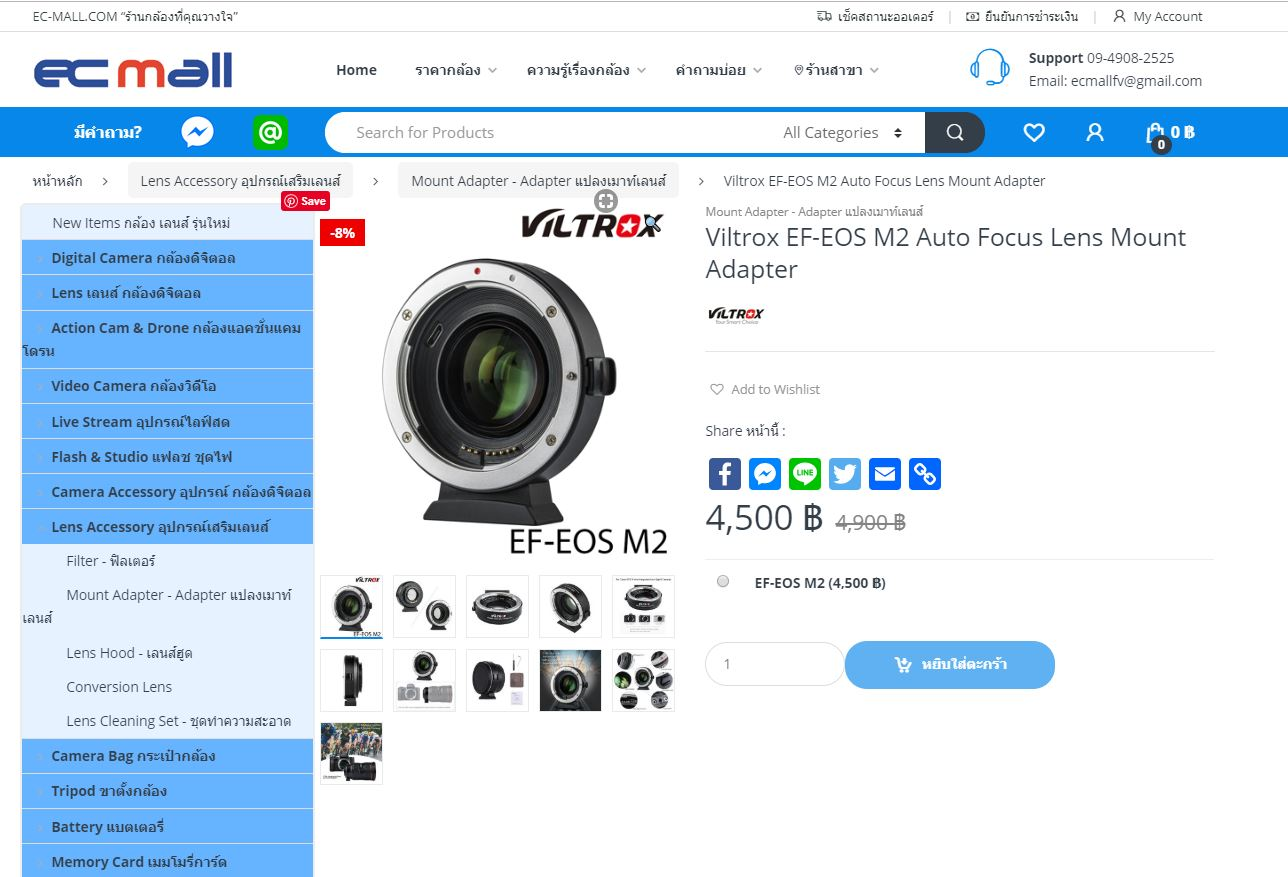 https://www.ec-mall.com/product/lens-accessory/adapter-tube-mount-adapter/83138.html
